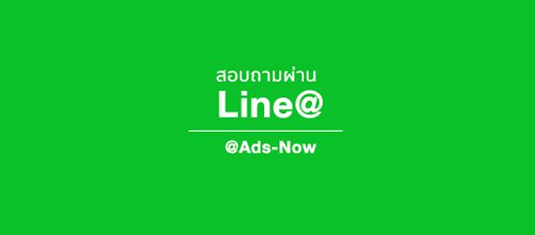 กดเพื่อ Add LINE@ สนทนากับทีมงาน