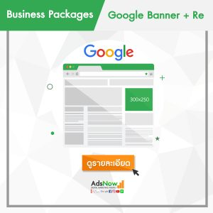 AdsNow Business Packages-GDN-Google-Display-Network-Banner-Remarketing