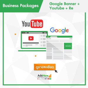 AdsNow Business Packages-GDN-YouTube-Remarketing