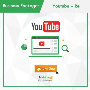 AdsNow Business Packages-YouTube-Remarketing